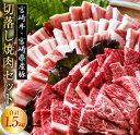 【ふるさと納税】〈宮崎牛&豚〉切落し焼肉セット(合計1.5kg)
