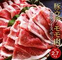【ふるさと納税】豚ウデ・モモ肉スライスセット2.7kg(都農