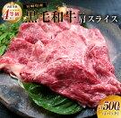 【ふるさと納税】宮崎県産黒毛和牛4等級以上肩(ウデ)スライス500g