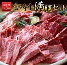 【ふるさと納税】《3か月定期便》宮崎牛焼肉・すき焼き・しゃぶしゃぶ(合計2.4kg)都農町加工品