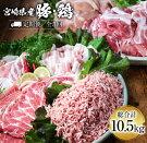 【ふるさと納税】《3か月定期便》宮崎県産豚・鶏定期便(合計10.5kg)都農町加工品