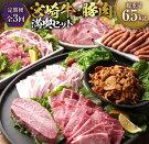 【ふるさと納税】《3か月定期便》宮崎牛・豚満喫セット(総重量6.5kg)都農町加工品