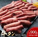 【ふるさと納税】牛タン焼肉用(塩味)計900g《都農町加工品...