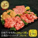 【ふるさと納税】宮崎牛モモ肉3種(各500g×3種)&合挽きハンバーグ(100g×4個)セット《合計1.9kg》