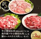 【ふるさと納税】【訳あり】牛小間切れ肉(煮込み用)1kg&和牛肩バラ小間切れ肉1kg&豚ローススライス肉1kgセット《合計3kg》都農町加工品