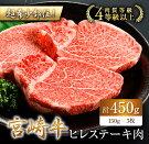 【ふるさと納税】宮崎牛ヒレステーキ肉(計450g)150g×3枚