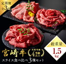 【ふるさと納税】3か月お楽しみ定期便『宮崎牛スライス食べ比べ3種セット』合計1.5kg