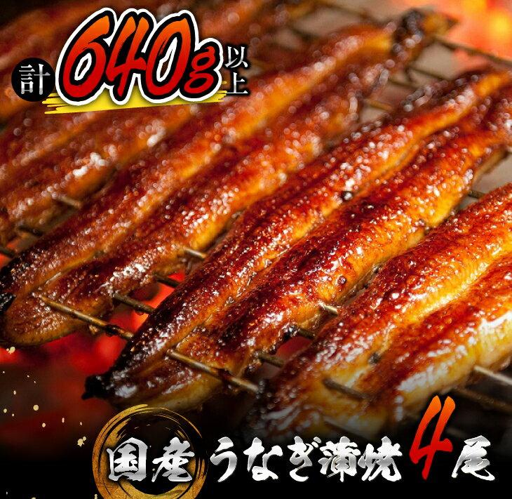 うなぎ蒲焼4尾(計640g以上)国産鰻(ウナギ・さんしょう・たれセット)
