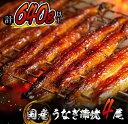 【ふるさと納税】うなぎ蒲焼4尾(計640g以上)国産鰻(ウナ