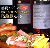 【ふるさと納税】都農ワイン(R)とPREMIUM PORK尾鈴豚セット