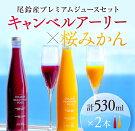 【ふるさと納税】《数量限定》プレミアムジュース(キャンベル・桜みかん)2本セット