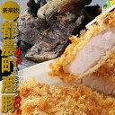 【ふるさと納税】熟成トンカツ(8枚)と豚の黒炭火焼(4袋)満腹セット