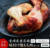 【ふるさと納税】『秘伝の味』宮崎県産若鶏骨付もも肉バラエティーセット