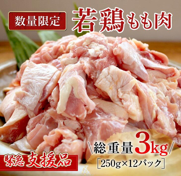 [緊急支援品]鶏肉『宮崎県産若鶏もも肉』総重量3kg(250g×12パック) 鶏