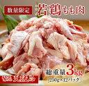 【ふるさと納税】【緊急支援品】鶏肉『宮崎県産若鶏もも肉』総重