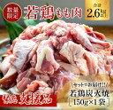 【ふるさと納税】宮崎県産若鶏もも肉(250g×10パック)&