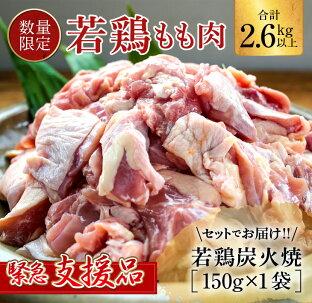 【ふるさと納税】宮崎県産若鶏もも肉(250g×10パック)&若鶏炭火焼(150g×1袋)の画像