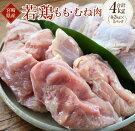 【ふるさと納税】宮崎県産若鶏もも・むね肉4kgセット(都農町加工品)