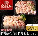 【ふるさと納税】【緊急支援品】宮崎県産若鶏もも肉(250g×
