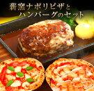 【ふるさと納税】薪窯ナポリピザとハンバーグのセット