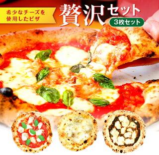 ピザ贅沢セット