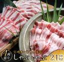 【ふるさと納税】『宮崎牛』と『県産豚』のしゃぶしゃぶ4種盛り...