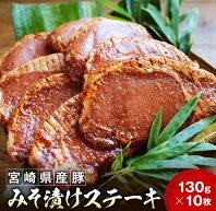 【ふるさと納税】焼くだけ簡単!!宮崎県産豚みそ漬けステーキ10枚入