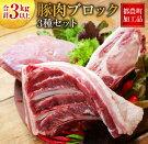 【ふるさと納税】宮崎県産豚肉ブロックセット合計3kg