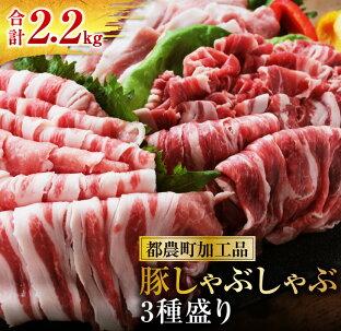 【ふるさと納税】豚しゃぶしゃぶ3種盛り合計2.2kg(都農町加工品)の画像