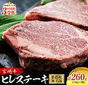【ふるさと納税】宮崎牛ヒレ肉ステーキ計260g(130g×2