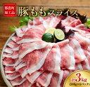 【ふるさと納税】豚ももスライス計3kg(500g×6パック)...