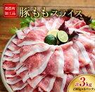 【ふるさと納税】豚ももスライス計3kg(500g×6パック)都農町加工品