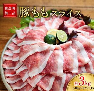 【ふるさと納税】豚ももスライス計3kg(500g×6パック)都農町加工品の画像