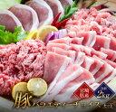 【ふるさと納税】豚バラエティーチョイスセット(合計2kg)都