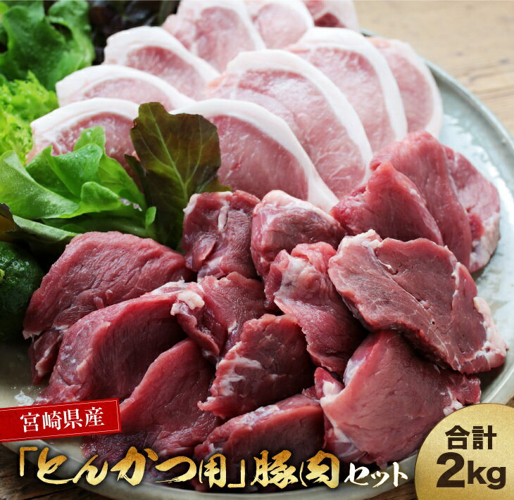 宮崎県産『とんかつ用』豚肉セット(ロース・ヒレ)合計2kg