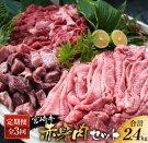 【ふるさと納税】《3か月定期便》宮崎牛赤身肉セット(合計2.4kg)都農町加工品
