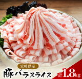 【ふるさと納税】宮崎県産豚バラスライス(計1.8kg)