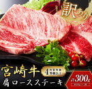 【ふるさと納税】濃厚な旨み!!『宮崎牛肩ロースステーキ』計300g(約150g×2枚)