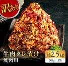 【ふるさと納税】【訳あり】牛肉タレ漬け(焼肉用)計2.5kg