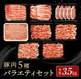 【ふるさと納税】豚肉5種『バラエティセット』合計3.5kg