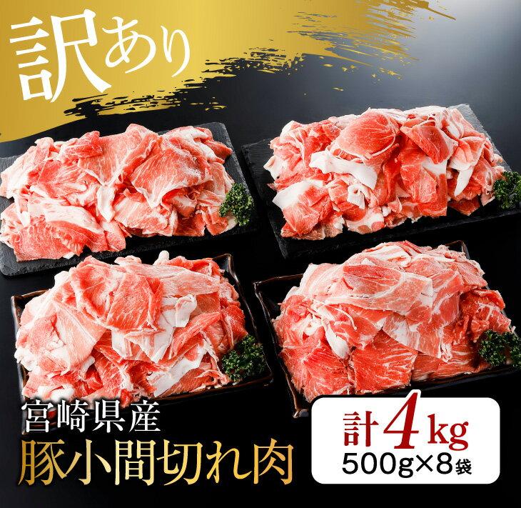 豚肉のコスパ7位:宮崎県産豚小間切れ肉(計4kg)