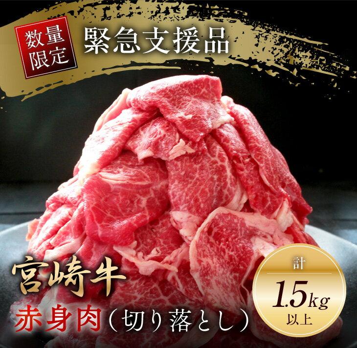 おすすめ3位:宮崎牛赤身肉 切り落とし計1.5kg以上