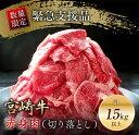 【ふるさと納税】数量限定【緊急支援品】宮崎牛赤身肉(切り落とし)計1.5kg以上 牛肉