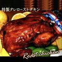 【ふるさと納税】味鶏特製タレ仕込み特選ローストチキン(5〜7