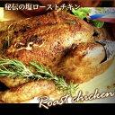 【ふるさと納税】味鶏秘伝5種類の塩ハーブ仕込み特選ローストチ