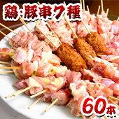【ふるさと納税】V-2宮崎県産鶏・豚生串60本セット