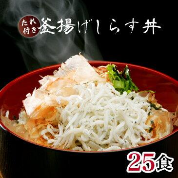 【ふるさと納税】E-5 釜揚げしらす丼25食(たれ付) 冷凍 宮崎県門川町 送料無料