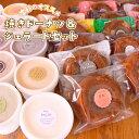 【ふるさと納税】<季節のオススメ味>焼きドーナツ(18個)・