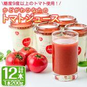 【ふるさと納税】A-2かどがわひなたのトマトジュース