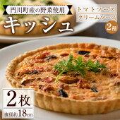 【ふるさと納税】AC-9門川町産の野菜を使ったキッシュ